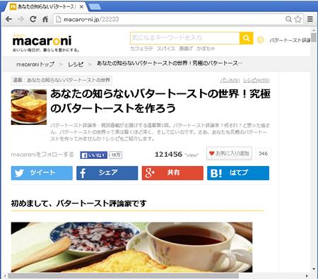 macaroni画面3s