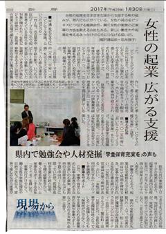 290130中日新聞1