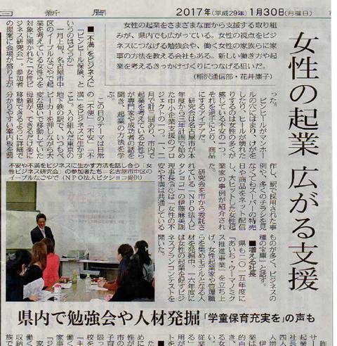 s_290130中日新聞2