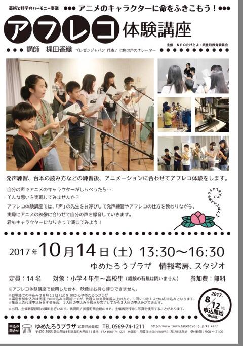 fc2blog_20170912081535d56.jpg