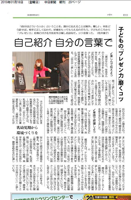 中日新聞2019年1月18日(金)朝刊 20ページ